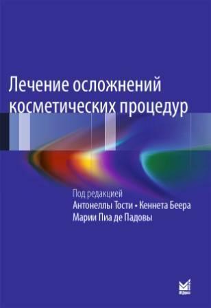 Пластика Лечение осложнений косметических процедур лечение_осл.jpg