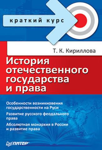 История отечественного государства и права. Краткий курс