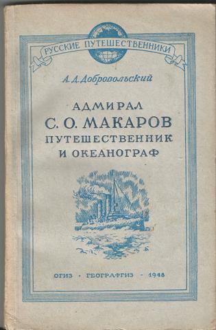 А.Д. Добровольский