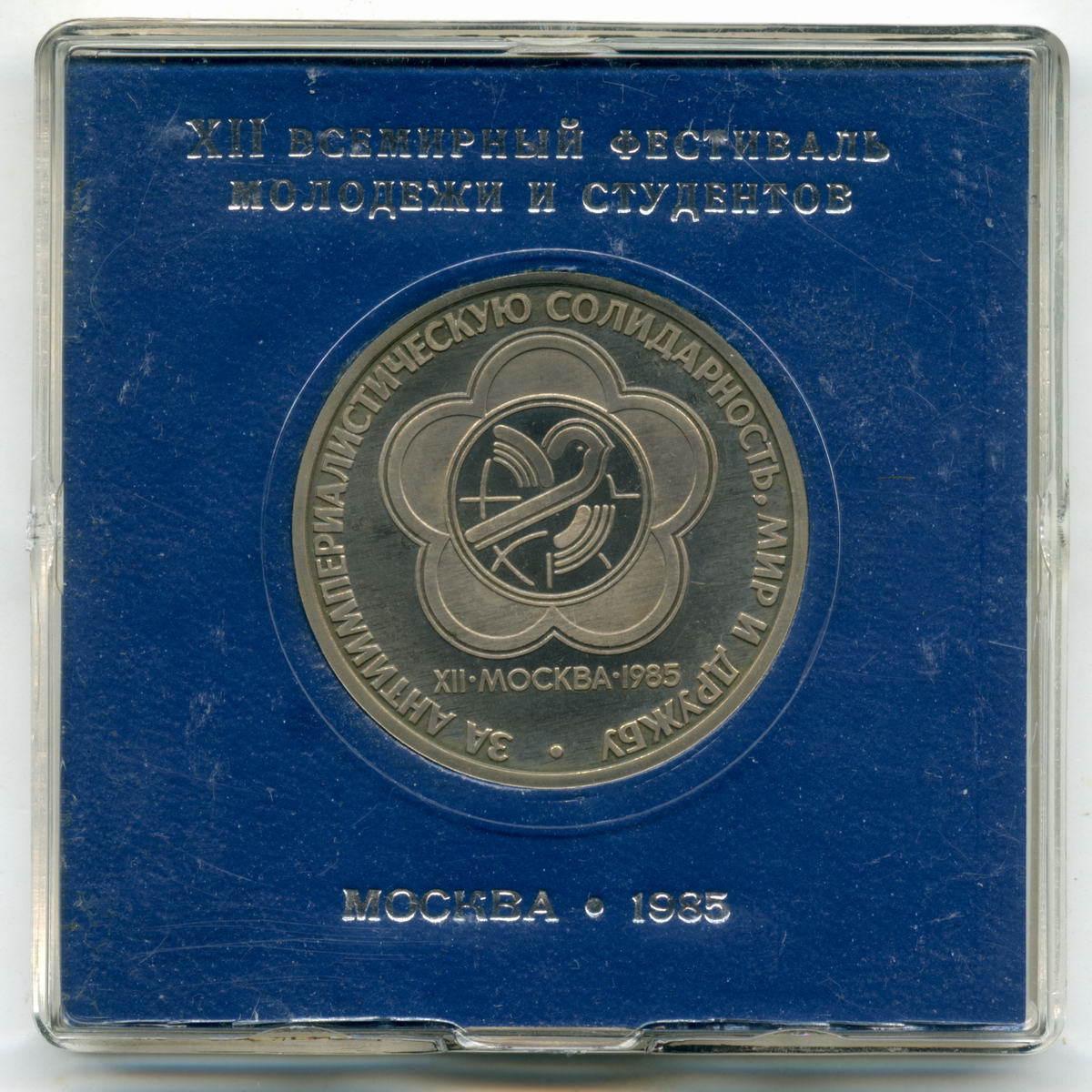 (Стародел PROOF) 1 рубль 1985 год. XII Всемирный фестиваль молодежи и студентов в Москве. В именной коробке