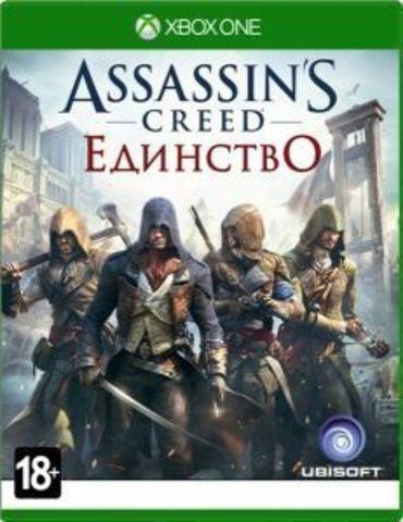 Assassin's Creed Единство (Unity). Специальное издание (Xbox One/Series X, русская версия)