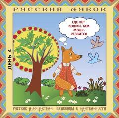 Магнитный набор «Русские добродетели: пословицы о бдительности»
