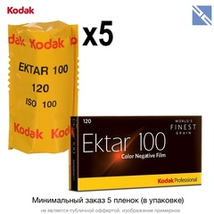 Фотопленка Kodak Ektar 100 120 Color цветная негатив (120мм)