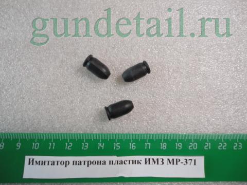 Имитатор патрона пластик ИМЗ МР-371