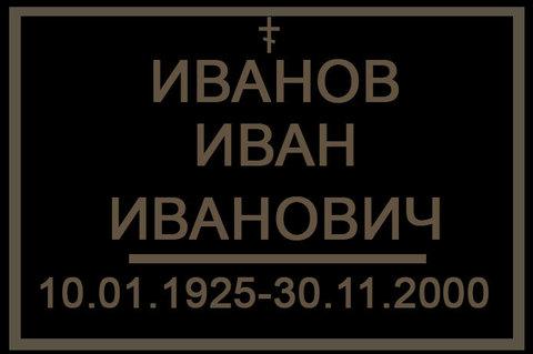 Табличка на могилу без ножки (пластик)