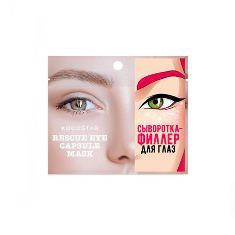 Kocostar Инкапсулированная сыворотка-филлер для глаз  10ˣ0,1 г/ Rescue Eye Capsule Mask