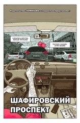 Шафировский проспект (Б/У)