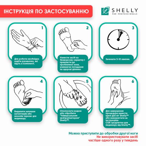 Гель-кератолітик для локального застосування М'яке лезо Shelly 100 мл + спа-шкарпетки для педикюру + пемза В ПОДАРУНОК! (3)