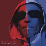 Николай Коперник / Огненный Лёд (CD)