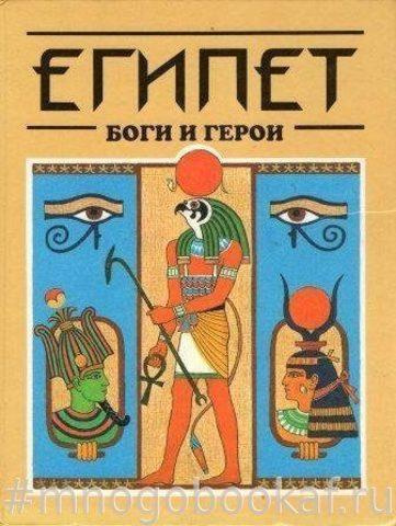 Египет. Боги и герои
