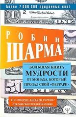 Большая книга мудрости от монаха, который продал свой «феррари» Кто заплачет, когда ты умрешь? Открой свое предназначение