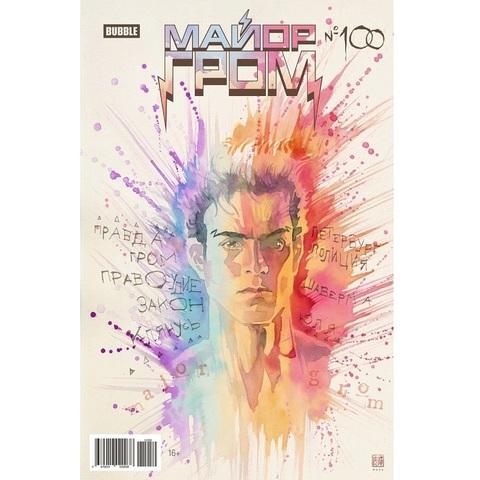 Майор Гром №100 (Основная обложка)