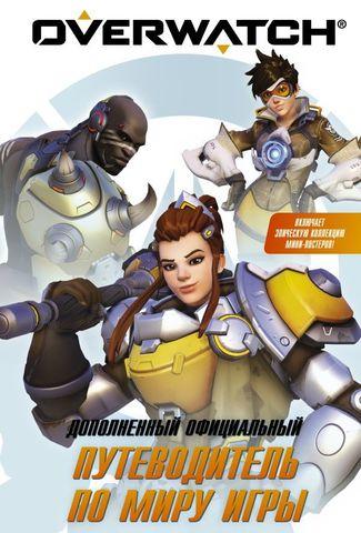 Overwatch: Дополненный официальный путеводитель по миру игры + коллекция постеров