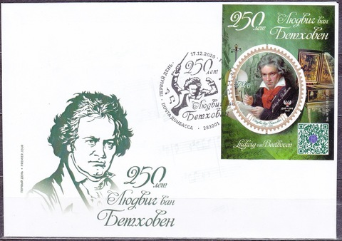 Почта ДНР (2020 12.17.) Людвиг ван Бетховен 1770-1827 -КПД