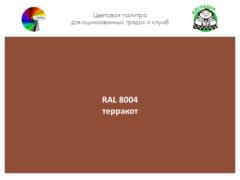 Цвет полимерного покрытия RAL 8004 терракот | АЙГРЯДКИ!