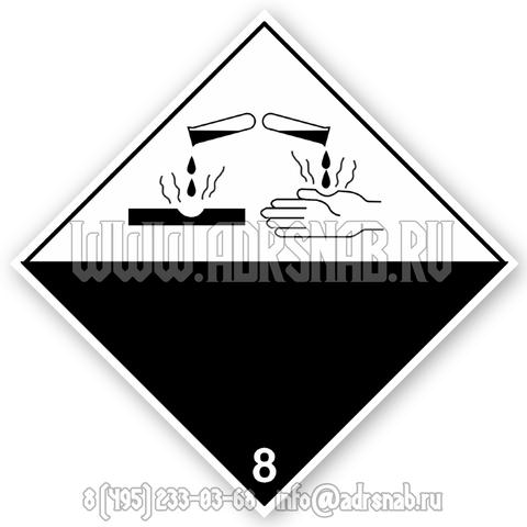 Большой знак опасности, класс 8