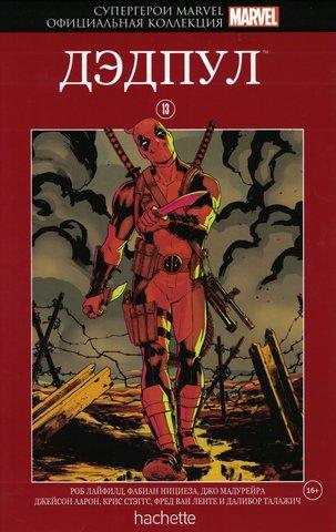 Супергерои Marvel. Официальная коллекция №13 Дэдпул (уценка)