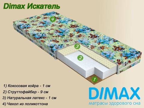 Детский матрас Dimax Искатель в Мегаполис-матрас