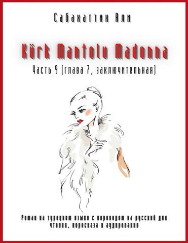 Kürk Mantolu Madonna. Часть 9 (глава 7, заключительная). Роман на турецком языке с переводом на русский для чтения, пересказа и аудирования