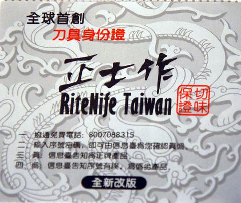 Китайский поварской нож CS-620