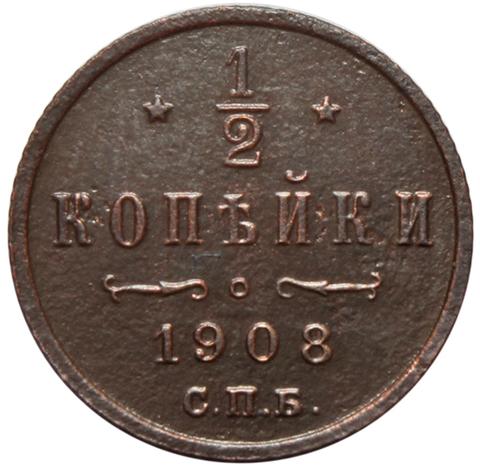 1/2 копейки. Николай II. СПБ.  1908 год. XF-AU