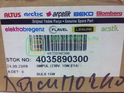 Лампа E14 15W для холодильника Beko (Беко) - 4035890300, см. lmp201un