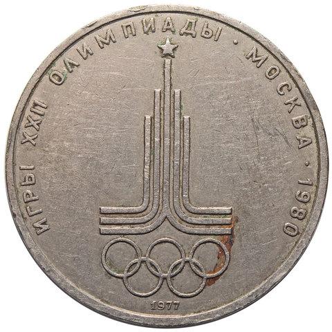 1 рубль Олимпиада-80. Эмблема 1977 г. VF