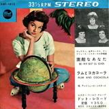The Andrews Sisters / Bei Mir Bist Du Schon - Rum And Coca-Cola (7' Vinyl Single)