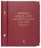 Альбом «Монеты РСФСР, СССР регулярного выпуска. 1921–1957».  По годам Том 1