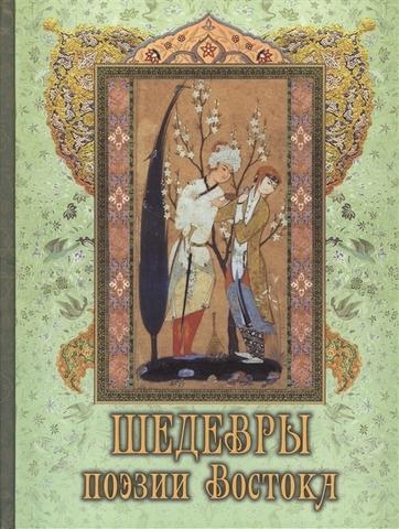 Шедевры поэзии Востока