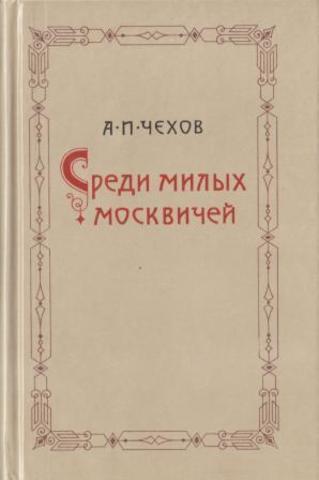 Среди милых москвичей