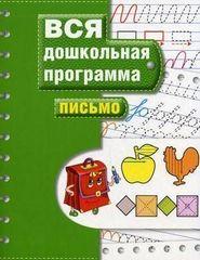 Вся дошкольная программа Письмо