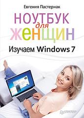 Ноутбук для женщин. Изучаем Windows 7