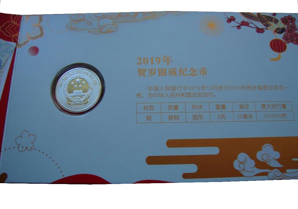 3 юаня 2019 год. Новый год. Китай. В буклете Серебро
