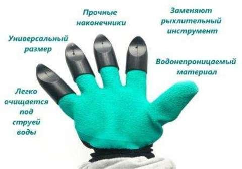 Когти-перчатки Garden Genie Gloves