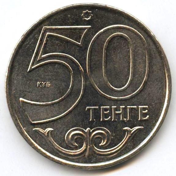 50 тенге город Актау 2012 год