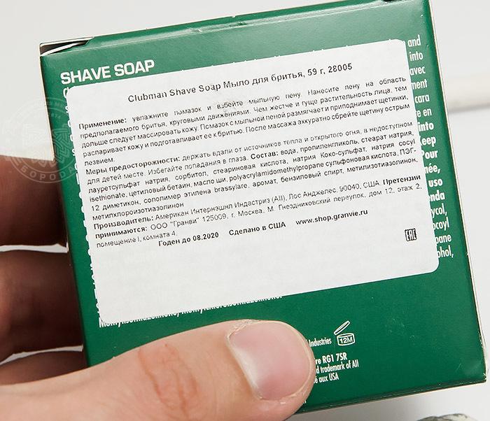 RAZ28005 Натуральное мыло для бритья Clubman Shave Soap (60 гр) фото 05