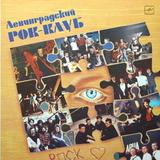 Сборник / Ленинградский Рок-Клуб (LP)