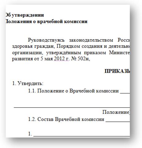Приказ Об утверждении Положения о врачебной комиссии