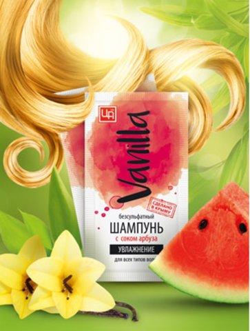 Безсульфатный Шампунь «VANILLA» с соком арбуза ™Царство Ароматов