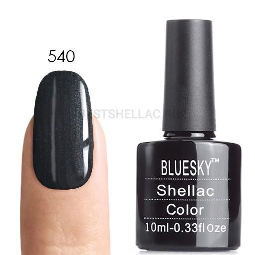 Bluesky Shellac 40501/80501 Гель-лак Bluesky № 40540/80540 Overtly Onyx, 10 мл 540.jpg