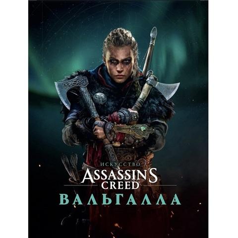 Артбук Искусство Assassin's Creed Вальгалла