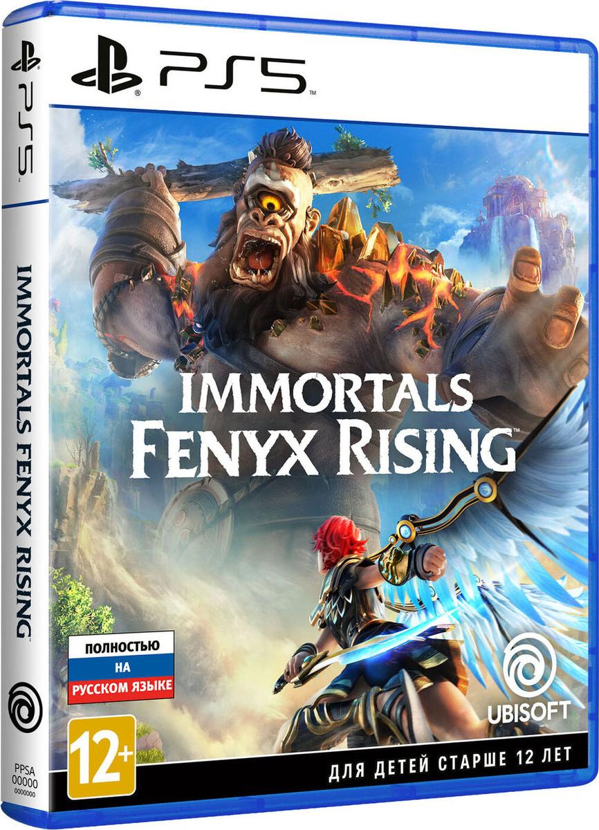 Immortals Fenyx Rising (PS5) купить в Sony Centre Воронеж
