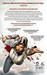 Assassin's Creed. Испытание огнём