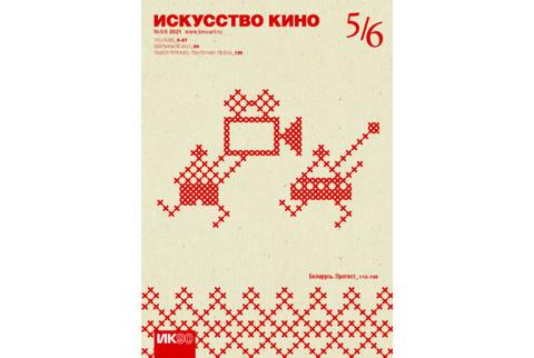 ИСКУССТВО КИНО: «Искусство кино» №5-6/2021
