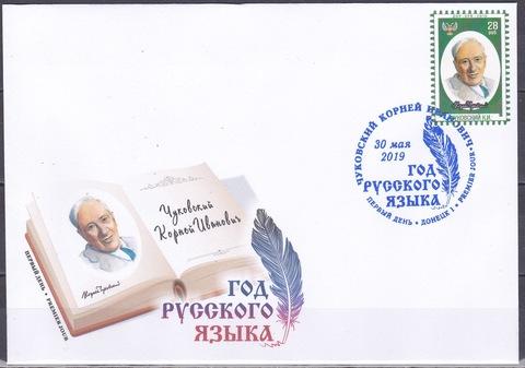 Почта ДНР (2019 05.30.) Чуковский К.И.- КПД