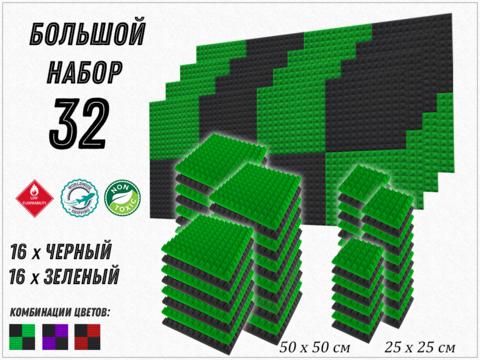 акустический поролон ECHOTON PIRAMIDA 50 green/black  32   pcs