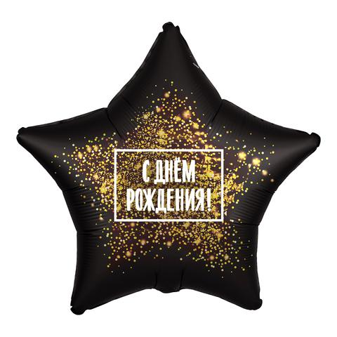 Воздушный шар Звезда С Днем рождения Золотая Россыпь, черная, 45 см