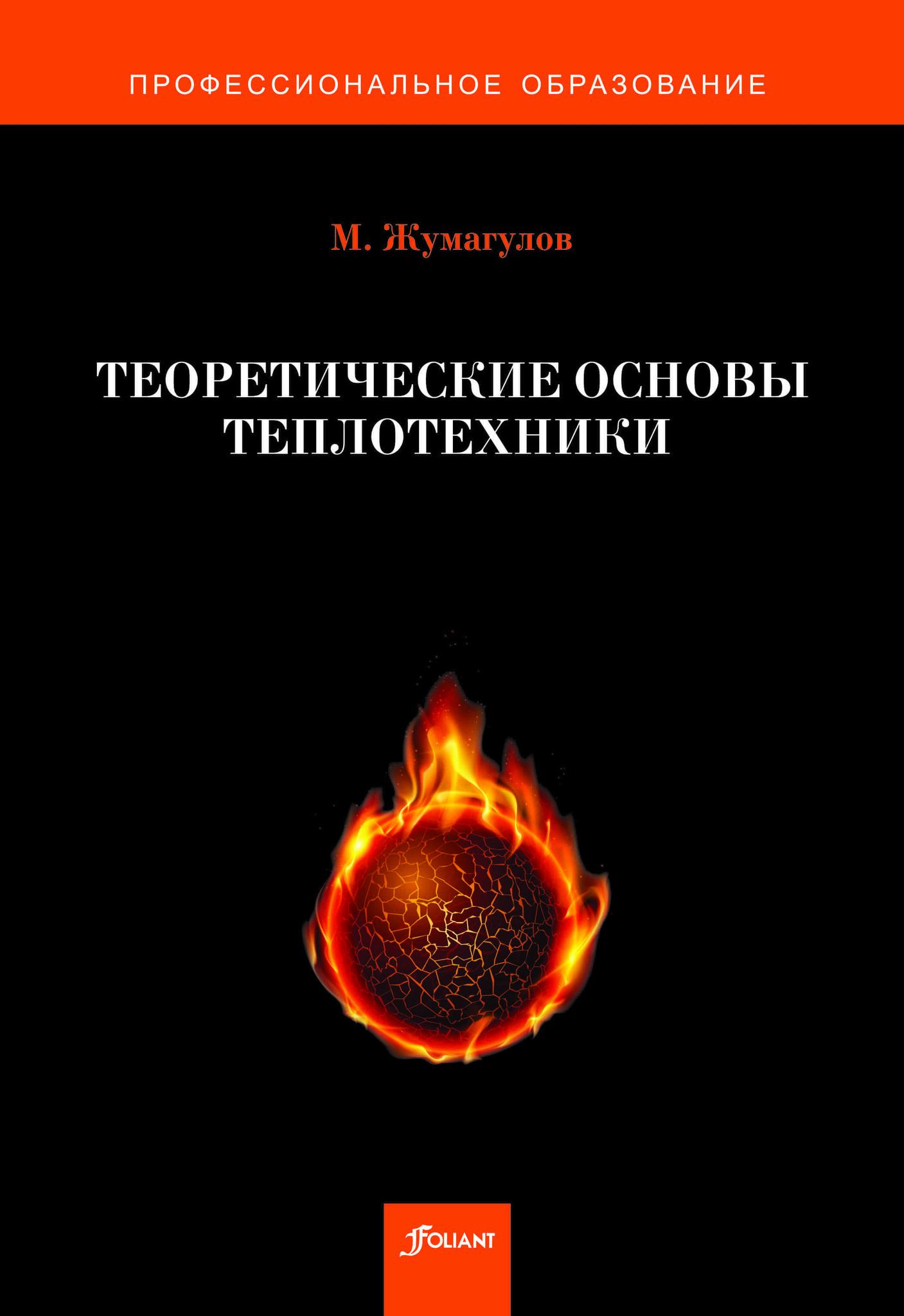 Теоретические основы теплотехники