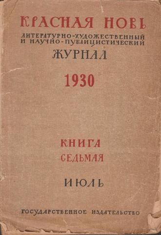 Красная новь. Книга седьмая. 1930.